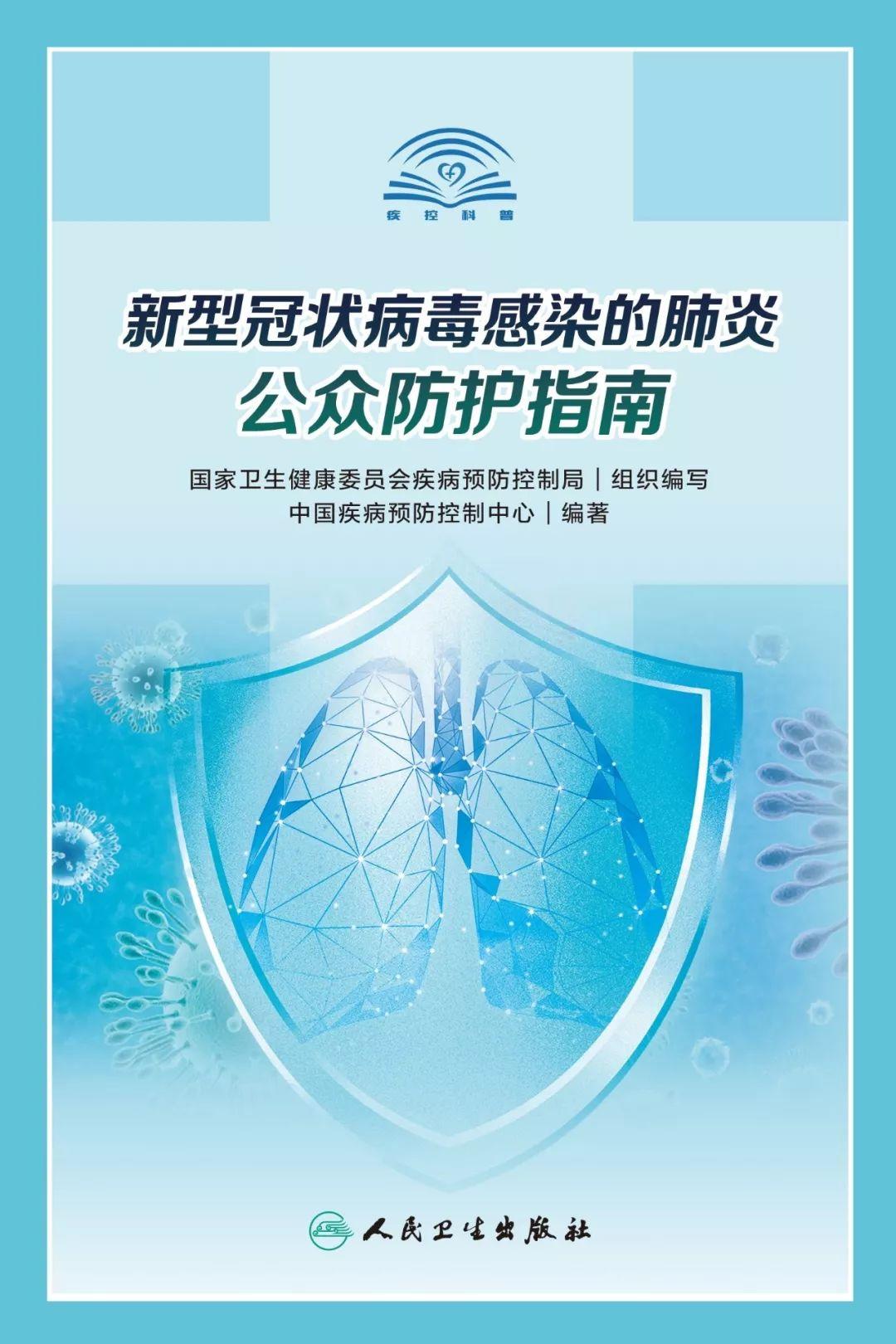 中国疾病预防控制中心推出《新型冠状病毒感染的肺炎公众防护指南》