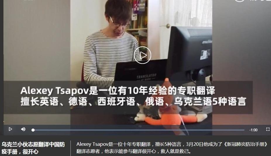 乌克兰小伙志愿翻译中国防疫手册