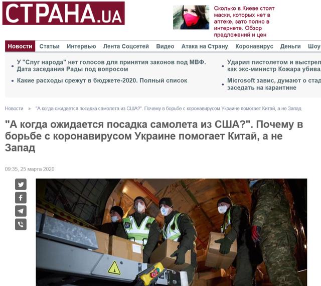 乌克兰媒体发文感谢中国援助