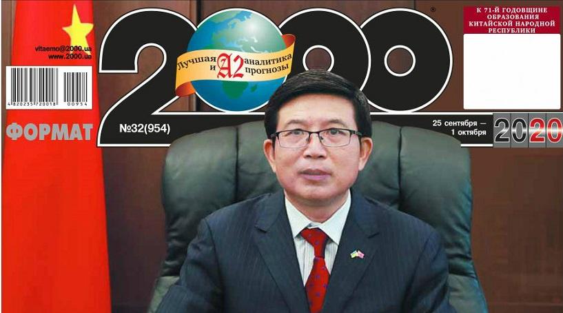 驻乌克兰大使范先荣在乌《2000报》专刊发表署名文章:《不畏艰辛结硕果,同担风雨再出发》
