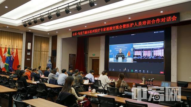 山东与乌克兰赫尔松州举办医疗专家视频交流会