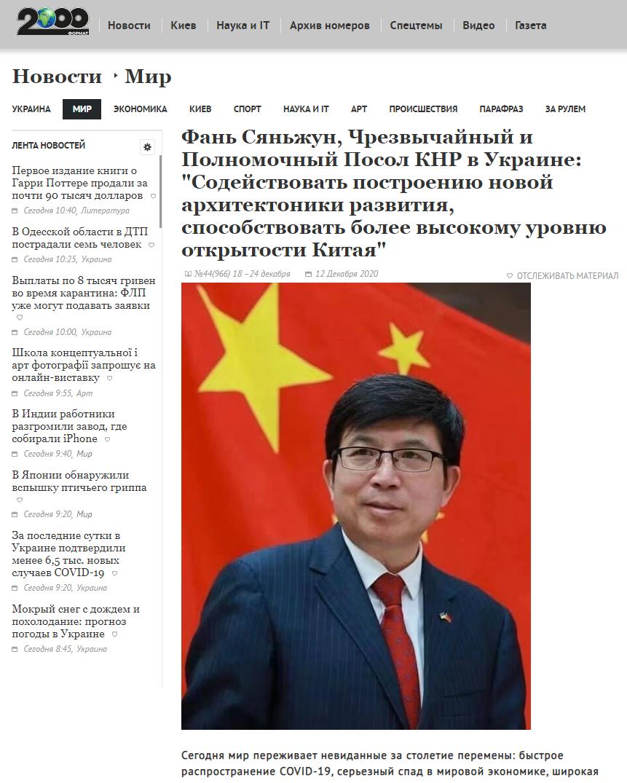 驻乌克兰大使范先荣在乌《2000报》发表署名文章:《推动构建新发展格局 促进中国开放向更高水平发展》