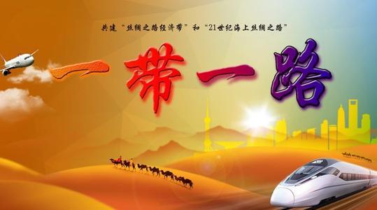 """中国与乌克兰政府签署共建""""一带一路""""合作规划"""