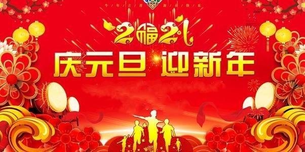 庆祝元旦 喜迎新年——留乌网祝您2021年元旦快乐