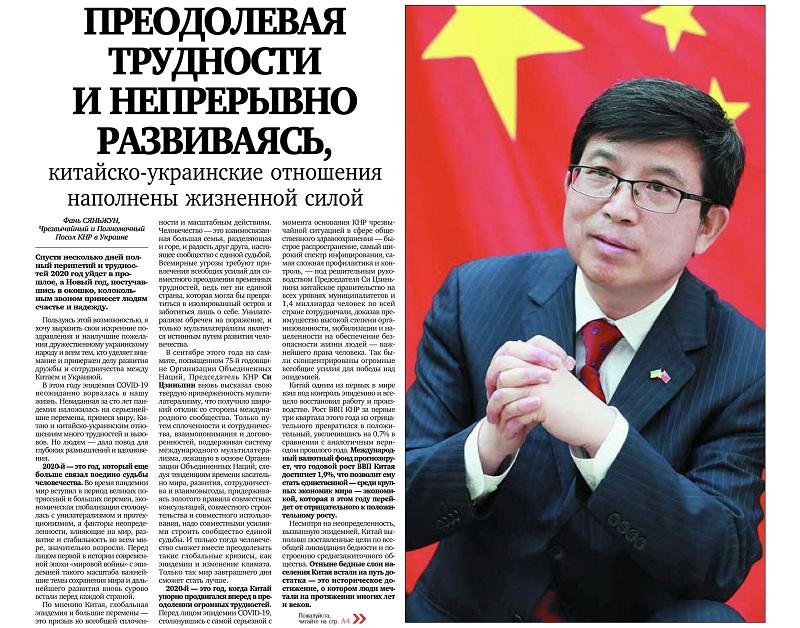 驻乌克兰大使范先荣在乌《2000报》发表署名文章:《克服困难不断发展,中乌关系充满活力》