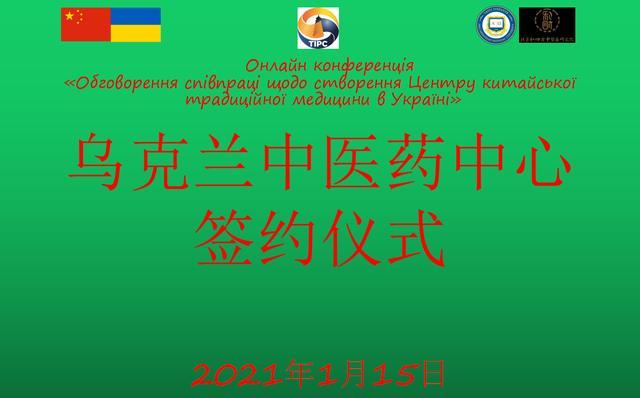 中乌合作打造乌克兰中医药中心