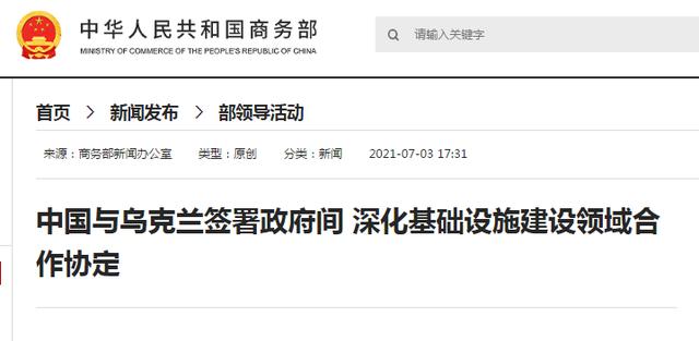 中国与乌克兰签署政府间深化基础设施建设领域合作协定