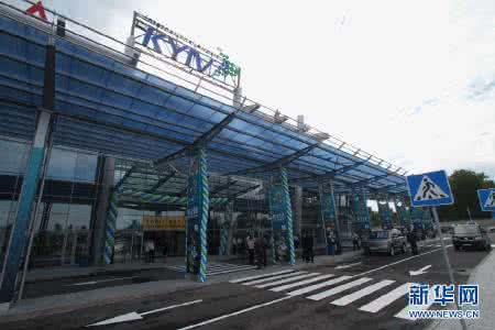 基辅国际机场将签订合作协议