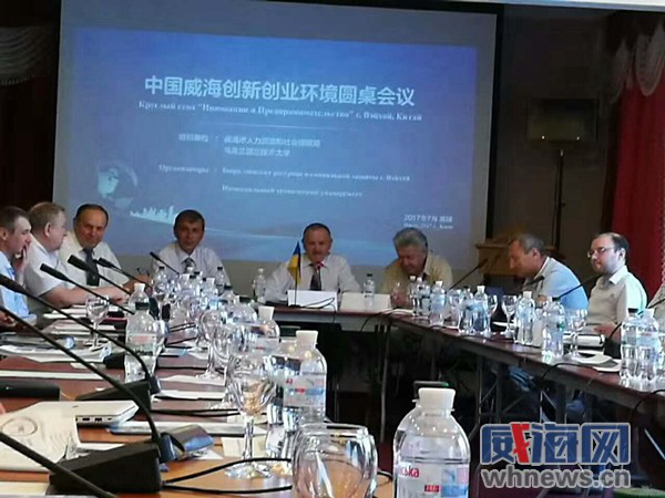 威海赴乌克兰俄罗斯推介创新创业环境
