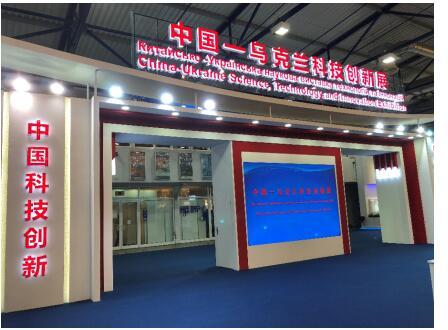 """华大基因亮相""""中国-乌克兰科技创新展"""