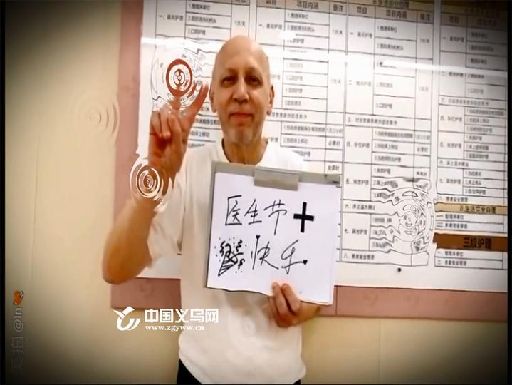 """乌克兰美女父亲""""爱上义乌"""""""