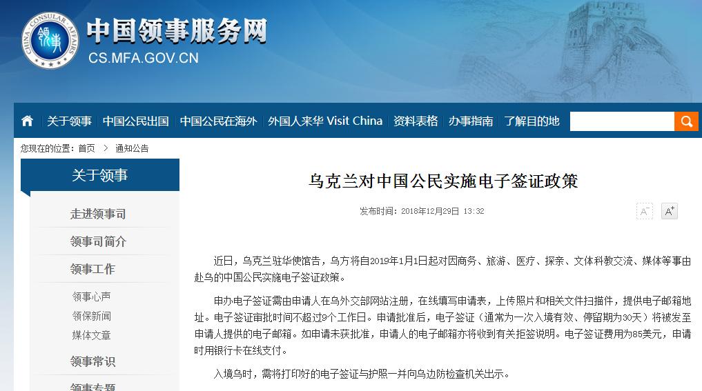乌克兰明年1月1日起对中国公民实施电子签证政策